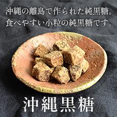 沖縄黒糖70g