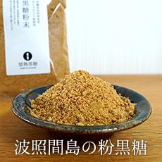 沖縄県産粉黒糖