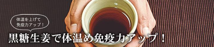 黒糖生姜特集